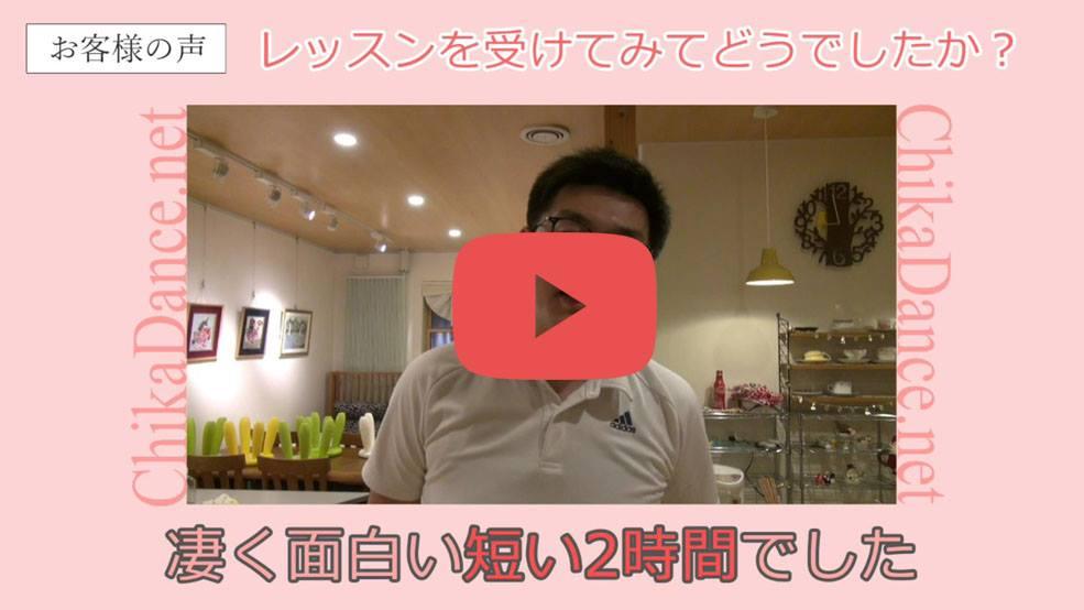 徳島県のちかダンス教室-生徒の声-
