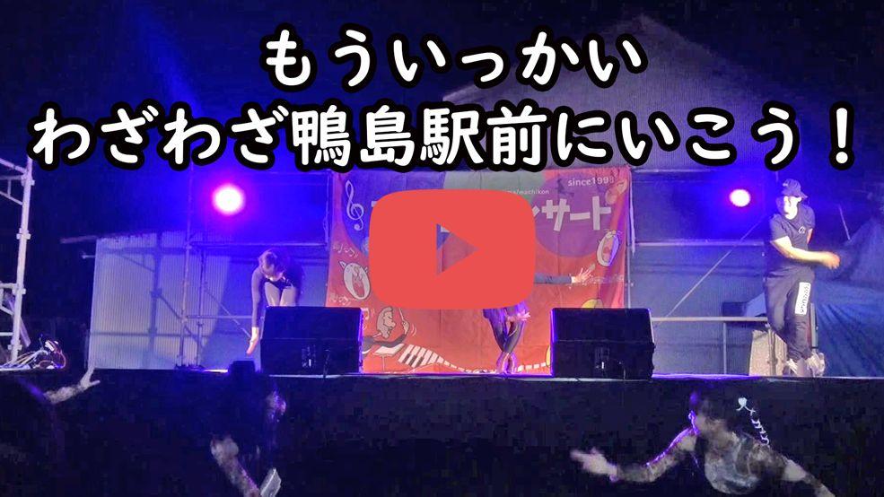 徳島県のちかダンス教室-イベント出演-